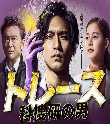 [DVD] トレース~科捜研の男~【完全版】(初回生産限定版)