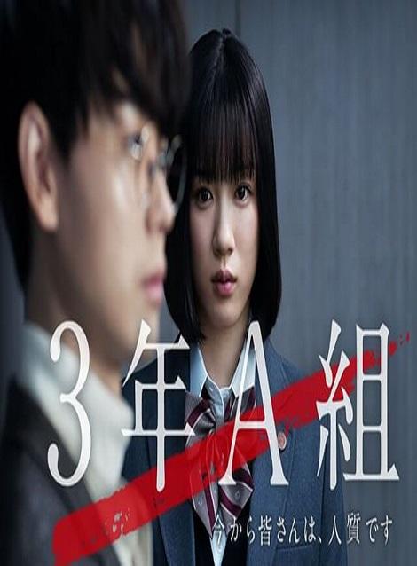 [DVD] 3年A組 -今から皆さんは、人質です【完全版】(初回生産限定版)