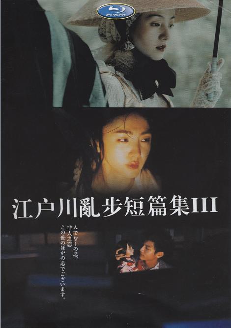 [DVD] 江戸川乱歩短編集Ⅲ 満島ひかり×江戸川乱歩 【完全版】(初回生産限定版)
