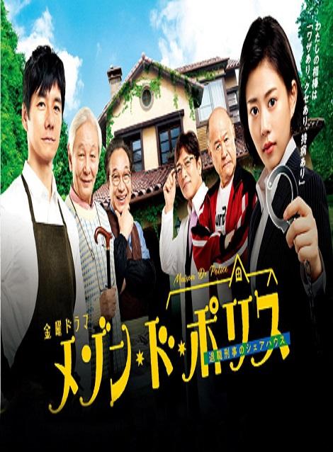 [DVD] メゾン・ド・ポリス 【完全版】(初回生産限定版)