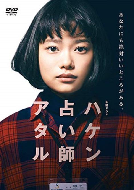 [DVD] ハケン占い師アタル 【完全版】(初回生産限定版)