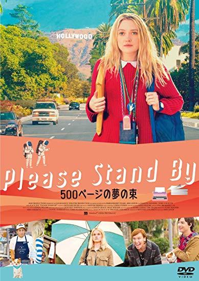 [DVD] 500ページの夢の束