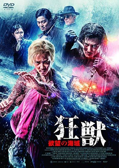 [DVD] 狂獣 欲望の海域