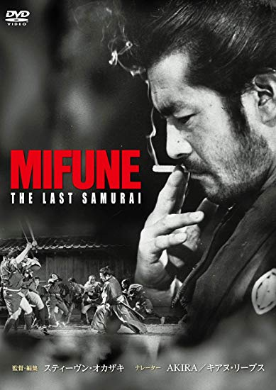 [DVD] MIFUNE:THE LAST SAMURAI