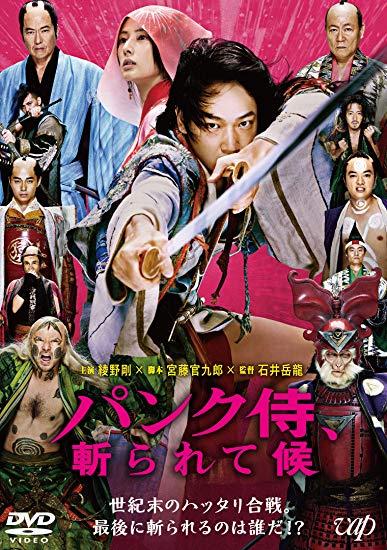 [DVD] パンク侍、斬られて候