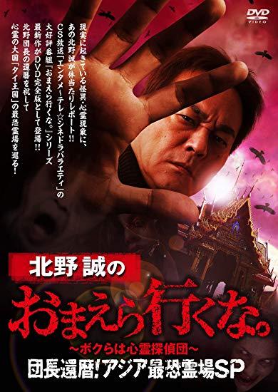 [DVD] 北野誠のおまえら行くな。 団長還暦!アジア最恐霊場SP