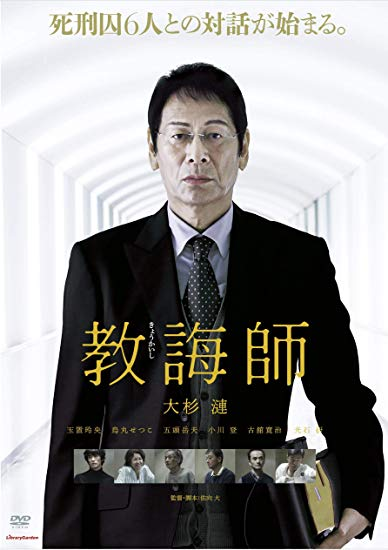 [DVD] 教誨師