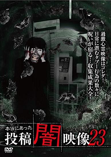 [DVD] 本当にあった 投稿 闇映像23
