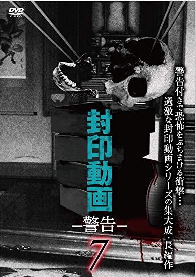 [DVD] 封印動画 警告7