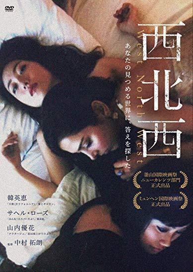 [DVD] 西北西