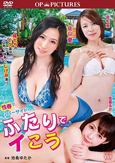 [DVD] 性春リバーサイド ふたりでイこう