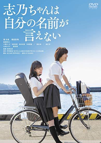 [DVD] 志乃ちゃんは自分の名前が言えない