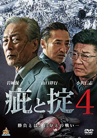 [DVD] 疵と掟4