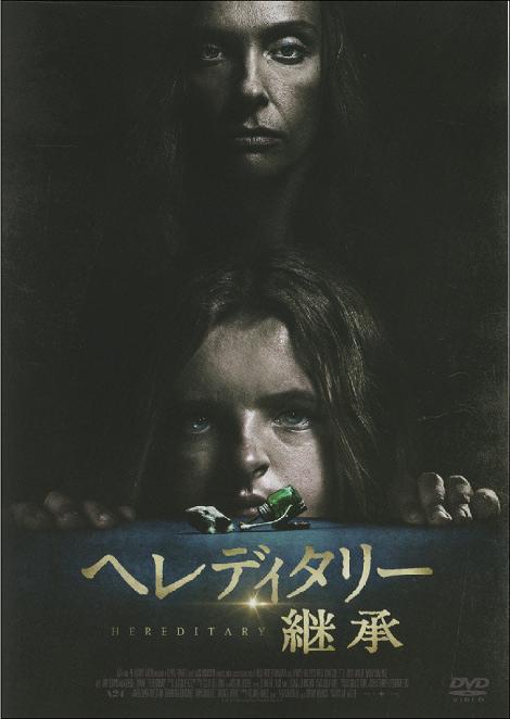 [DVD] ヘレディタリー 継承