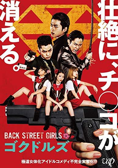 [DVD] 映画「BACK STREET GIRLS-ゴクドルズ-」