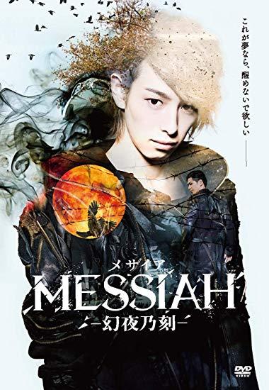 [DVD] 映画「メサイア―幻夜乃刻―」