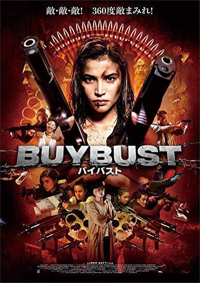[DVD] BUYBUST/バイバスト