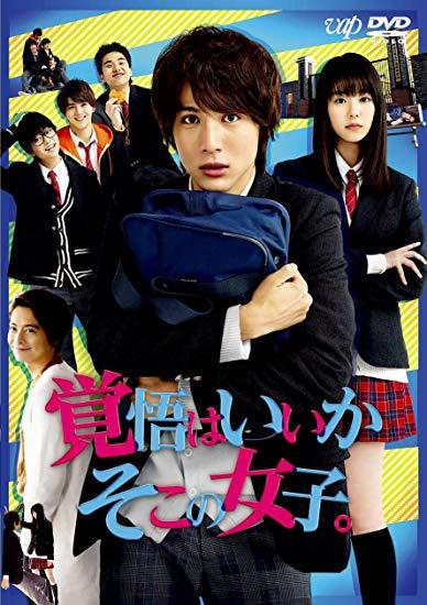 [DVD] 映画「覚悟はいいかそこの女子。」