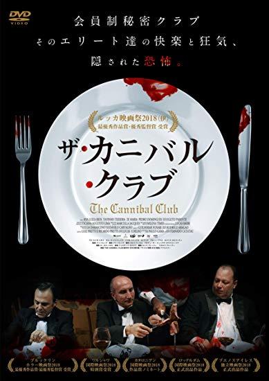 [DVD] ザ・カニバル・クラブ