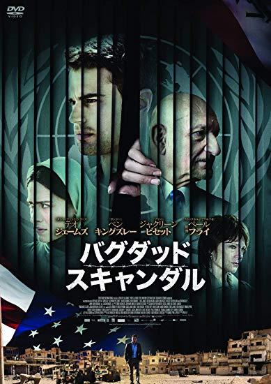 [DVD] バグダッド・スキャンダル