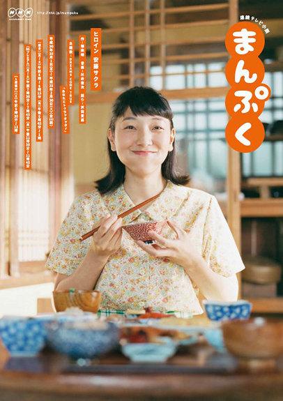 [DVD] 連続テレビ小説 まんぷく 后篇 【完全版】(初回生産限定版)