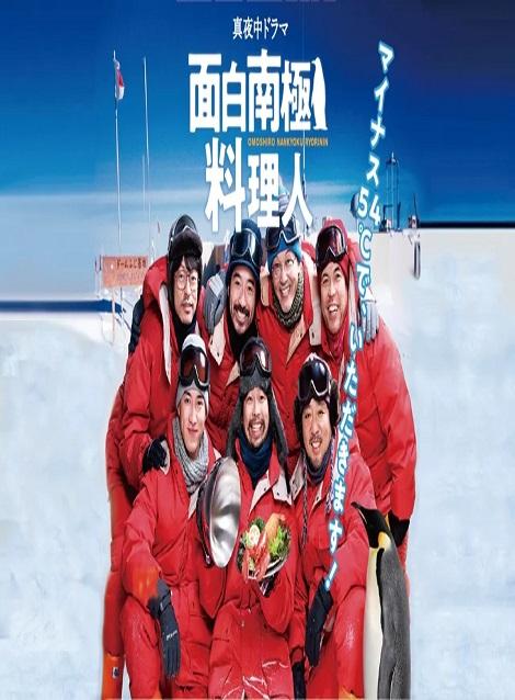[DVD] 面白南極料理人 【完全版】(初回生産限定版)