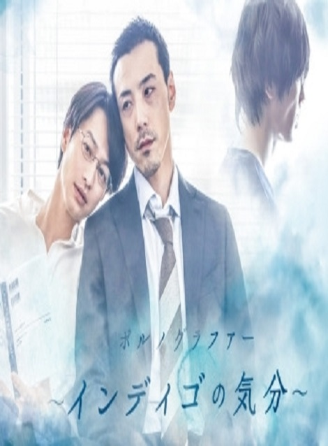 [DVD] ポルノグラファー~インディゴの気分~ 【完全版】(初回生産限定版)