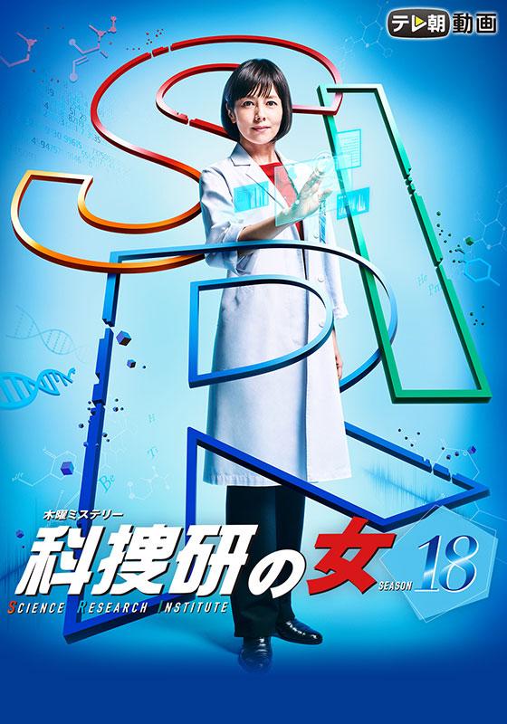 [DVD] 科捜研の女 SEASON 18(シーズン18) 【完全版】(初回生産限定版)