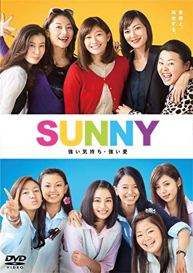 [DVD] SUNNY 強い気持ち・強い愛