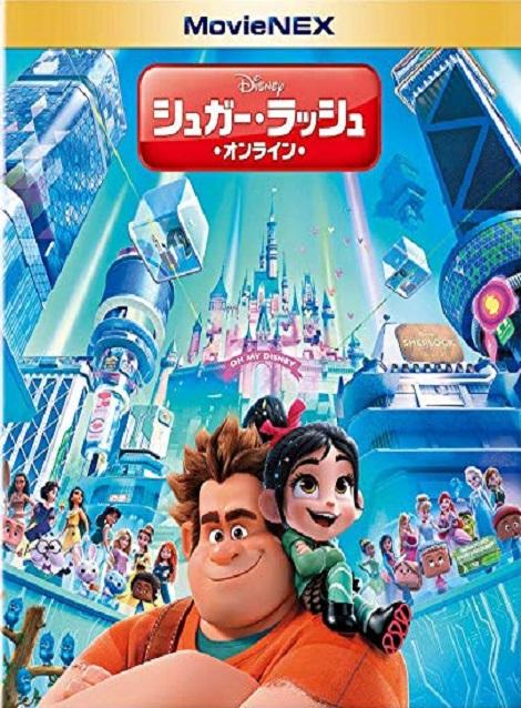 [DVD] シュガー・ラッシュ:オンライン MovieNEX