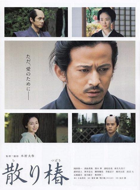 [DVD] 散り椿