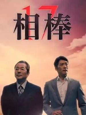 [DVD] 相棒 season 17 【完全版】(初回生産限定版)