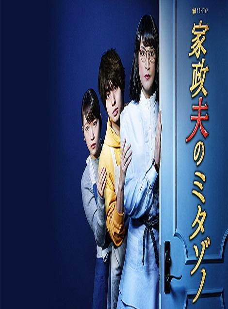 [DVD] 家政夫のミタゾノ3 【完全版】(初回生産限定版)