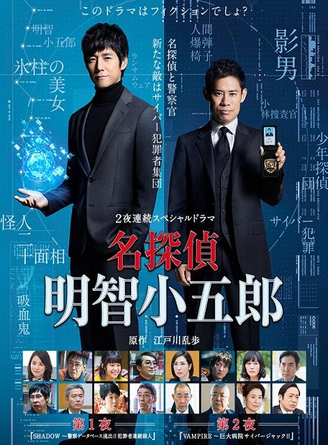 [DVD] 名探偵・明智小五郎 【完全版】(初回生産限定版)