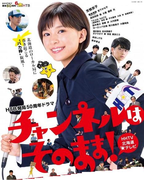 [DVD] チャンネルはそのまま! 【完全版】(初回生産限定版)