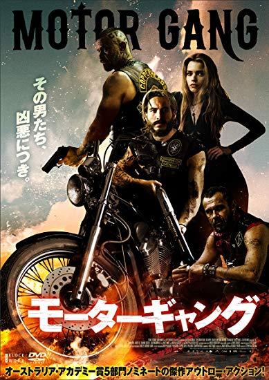 [DVD] モーターギャング