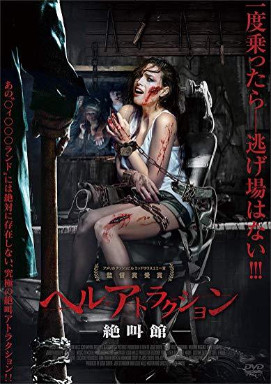[DVD] ヘルアトラクション 絶叫館