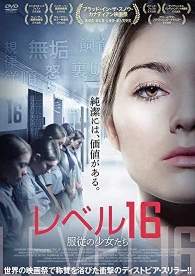 [DVD] レベル16 服従の少女たち