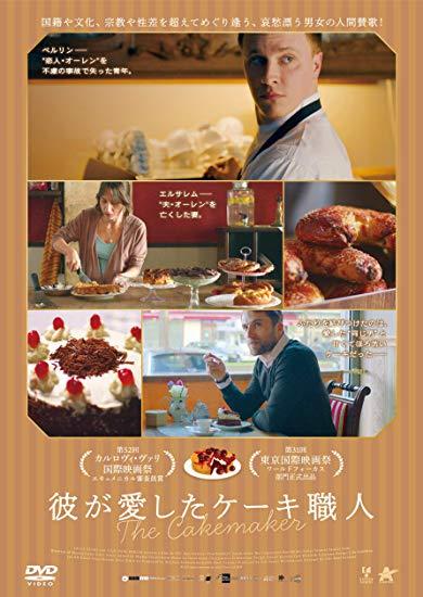 [DVD] 彼が愛したケーキ職人