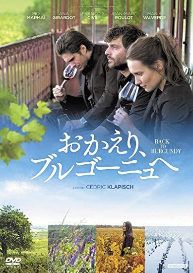 [DVD] おかえり、ブルゴーニュへ