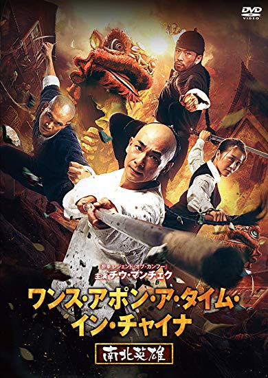 [DVD] ワンス・アポン・ア・タイム・イン・チャイナ 南北英雄