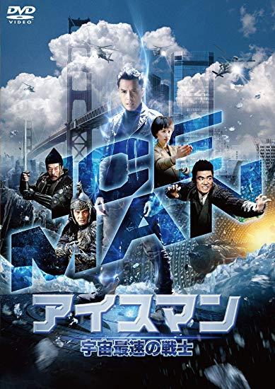 [DVD] アイスマン 宇宙最速の戦士