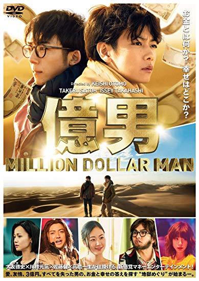[DVD] 億男