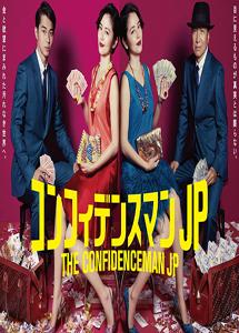 [DVD] 映画 コンフィデンスマンJP 運勢編