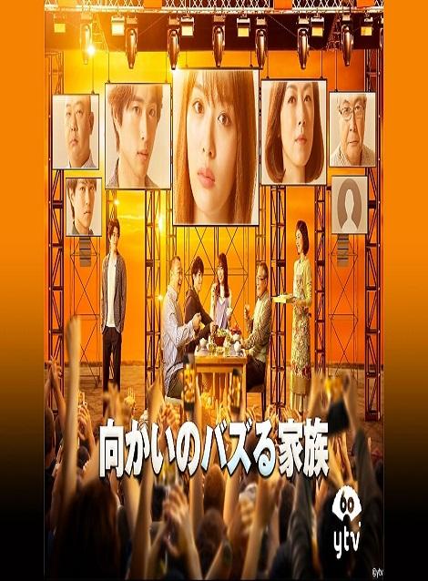 [DVD] 向かいのバズる家族 【完全版】(初回生産限定版)