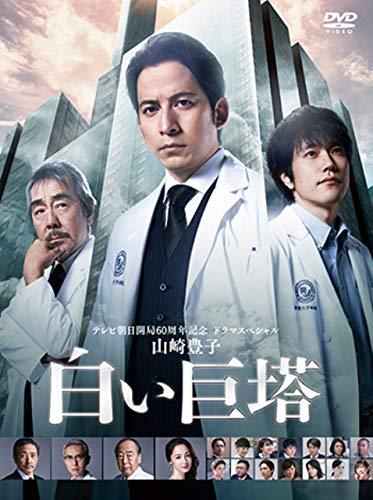[DVD] 白い巨塔2019【完全版】(初回生産限定版)