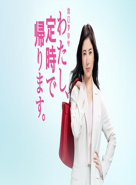 [DVD] わたし、定時で帰ります。【完全版】(初回生産限定版)