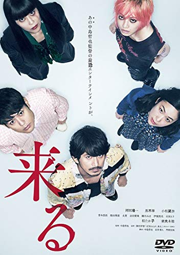 [DVD] 来る