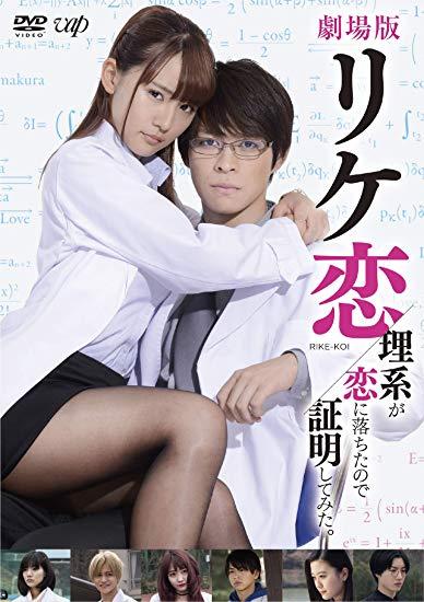 [DVD] 劇場版「リケ恋~理系が恋に落ちたので証明してみた。~」