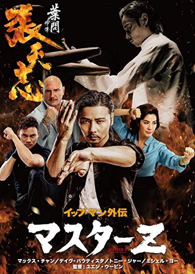 [DVD] イップ・マン外伝 マスターZ